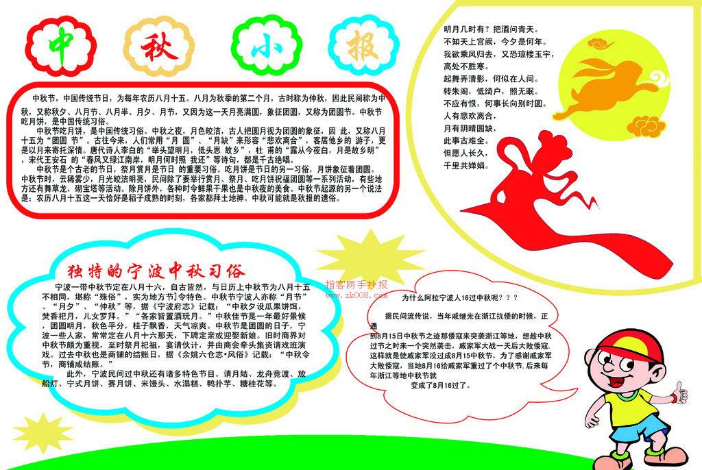 6中秋节手抄报黑板报内容资料 关于国庆节手抄报设计模板精选