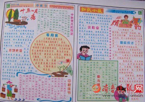 中秋节国庆节手抄报设计模板精选 县域经济 中国网图片