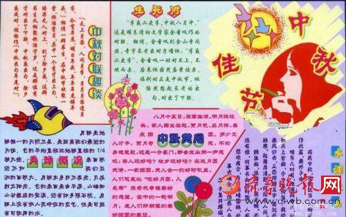 2016年中秋节手抄报黑板报如何设计 中秋节国庆节手抄报设计模板精选!