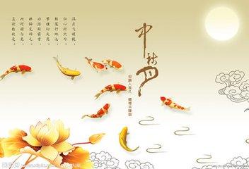关于中秋节的古诗词最新汇总 关于描写中秋节的优美句子词语 县域经