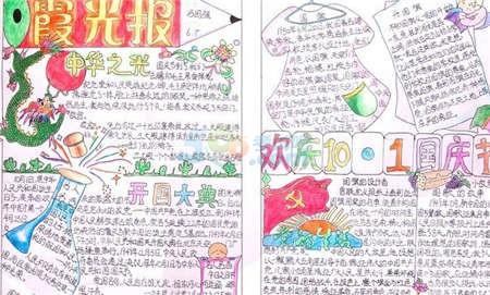 2016年国庆节手抄报黑板报资料内容花边设计大全 国庆