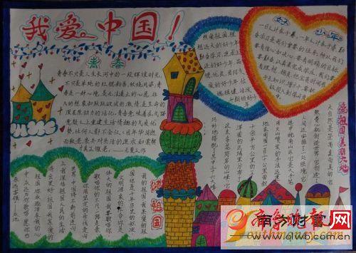 国庆节手抄报黑板报图片资料大全 关于国庆节的手抄报