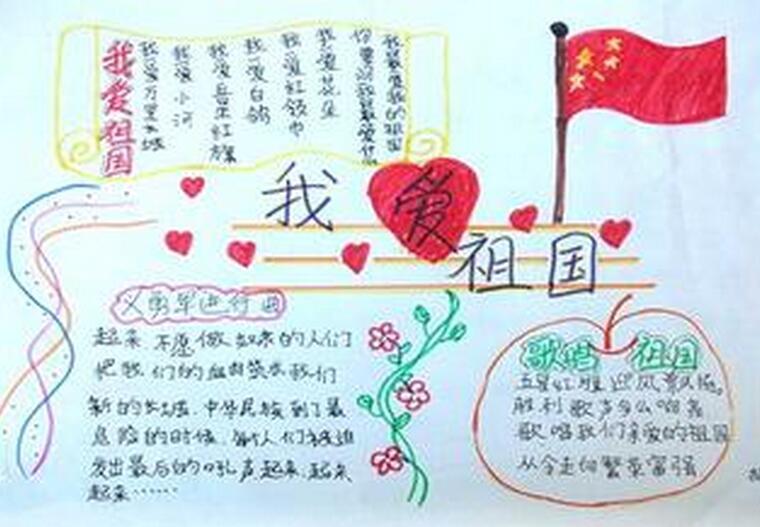 关于国庆节的手抄报黑板报资料图片大全 国庆节手抄报