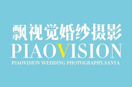 三亚飘视觉婚纱摄影logo