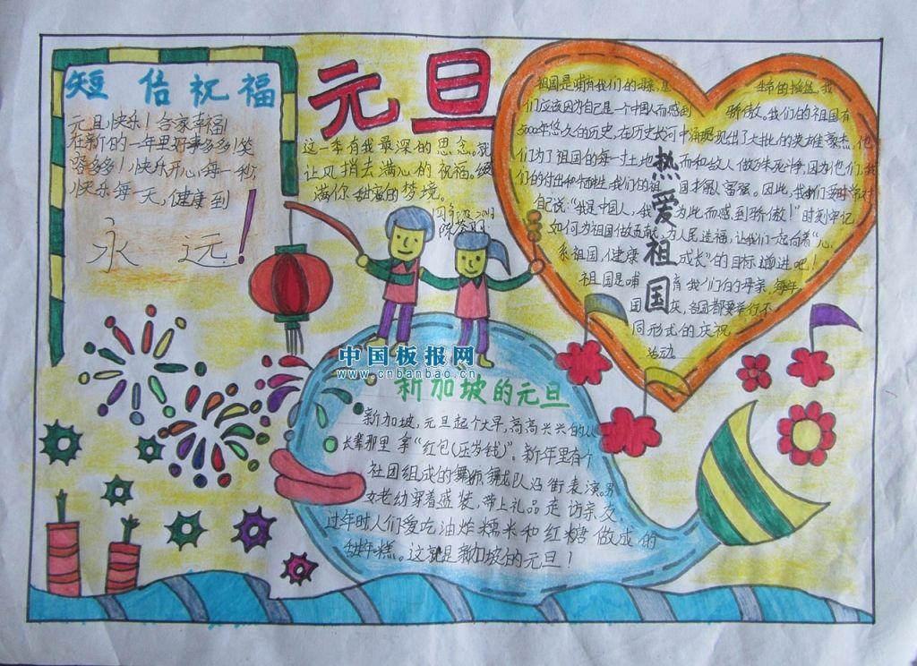 017年元旦节手抄报黑板报设计资料图片 元旦节的由来 县域经济 中国