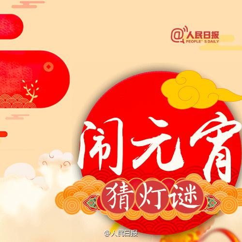 2017年元宵节猜灯谜及答案大全 最新元宵灯谜图片 县域经济 中国网